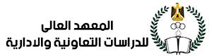 المعهد العالى للدراسات التعاونية ولاادارية
